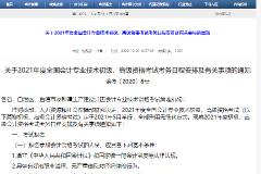 2020年四川会计初、中级考试成绩合格资格审核公告