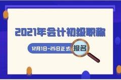 四川2021年会计初级职称开始报名了吗?多久开始报名?