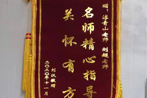 学员赠送的锦旗