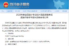 四川2020年高级会计成绩合格资格审核时间